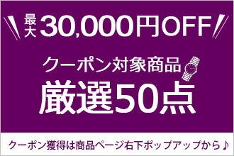 『期間限定! 最大30,000円OFFクーポン企画』
