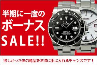 『腕時計のボーナスセール』