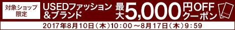 対象ショップ限定!Usedファッション・ブランド品 最大5,000円OFFクーポン企画!