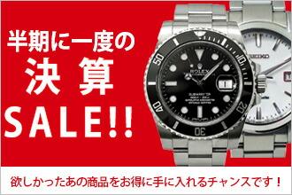『腕時計の決算セール』