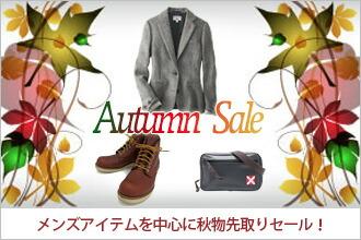 『メンズアイテムの秋物セール』