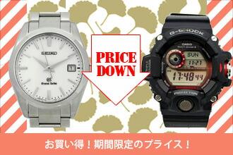 『腕時計のプライスダウン』