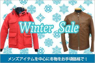 『メンズアイテムの冬物セール』