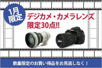 『カメラとレンズの期間限定セール』