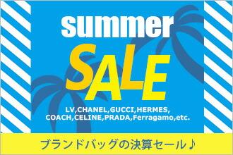 『Summer Sale』