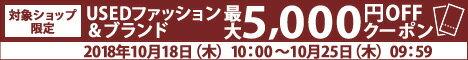 対象ショップ限定!最大5000円オフクーポン!