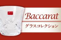 バカラ グラスコレクション