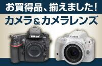 カメラ&カメラレンズ お買得品、揃えました!