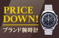 PRICE DOWN! ブランド腕時計