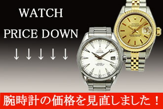 『WATCH PRICE DOWN』