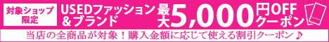 最大5000円OFFクーポン  border=0