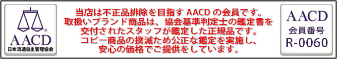 AACDの加盟店