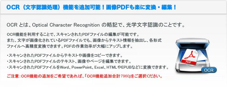 iphone word pdf 変換