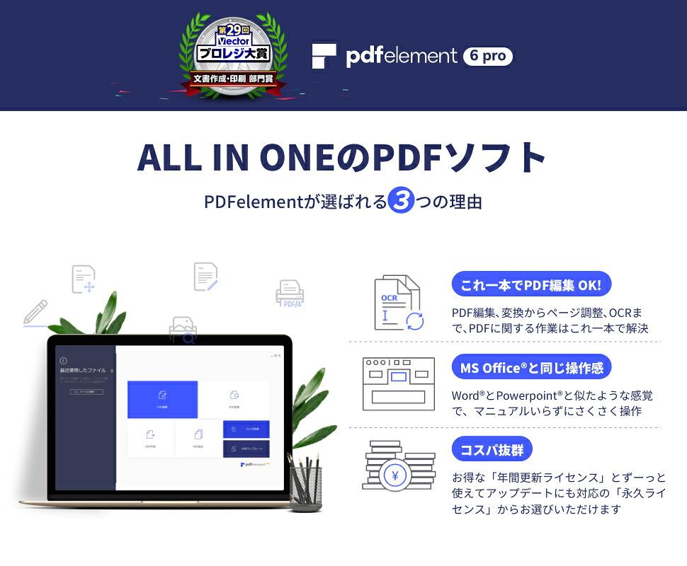 PDFelement 6 Pro win