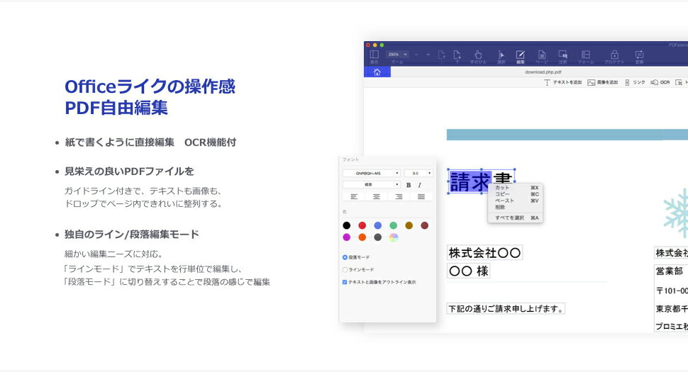 wondershare スーパー pdf 変換 編集 作成 ocr