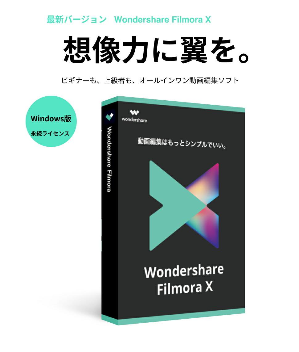 filmoraX 永久ライセンス ライフタイムプラン
