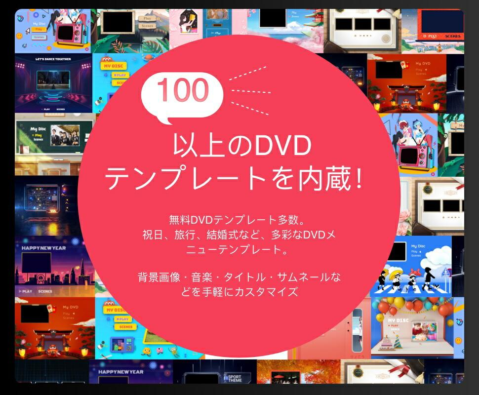 dvd作成 無料テンプレート