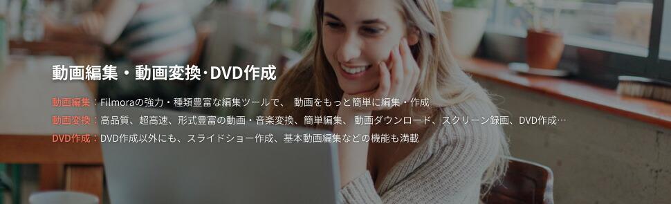 動画編集&動画変換&DVD作成