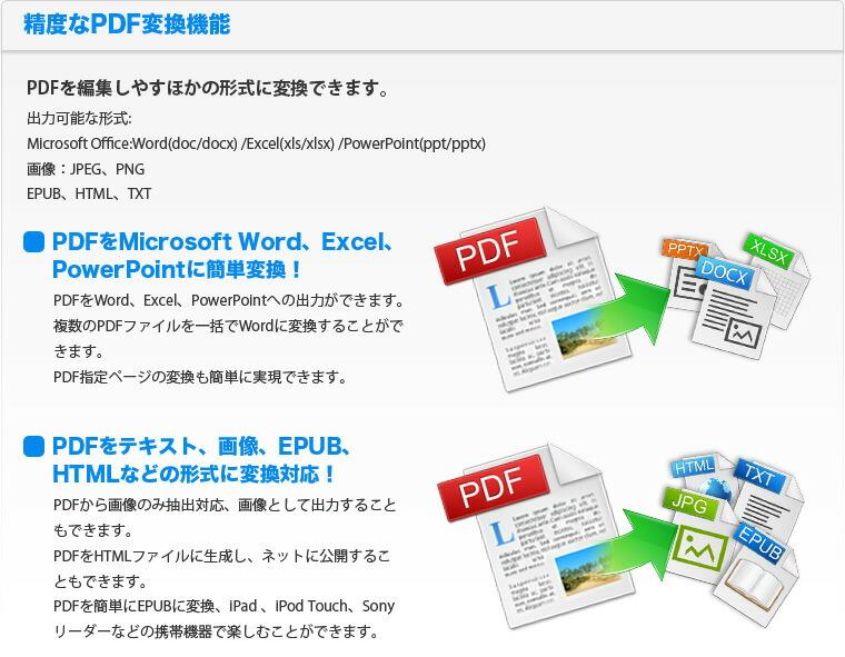 xp エクセル pdf 変換