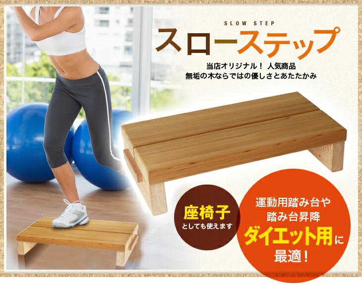スローステップ 当店オリジナル製品です、ダイエットに効果的&座椅子としても使えます。大人気商品。