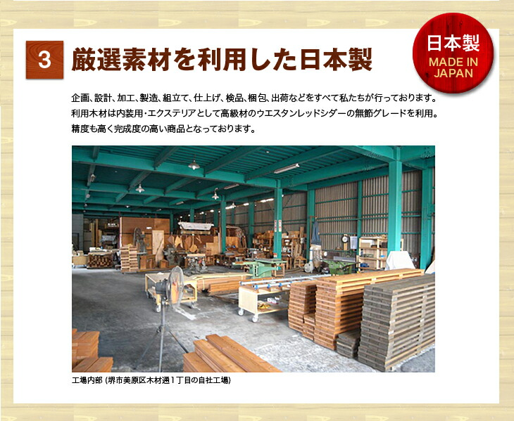当店のスローステップのこだわりは、厳選素材を利用した日本製