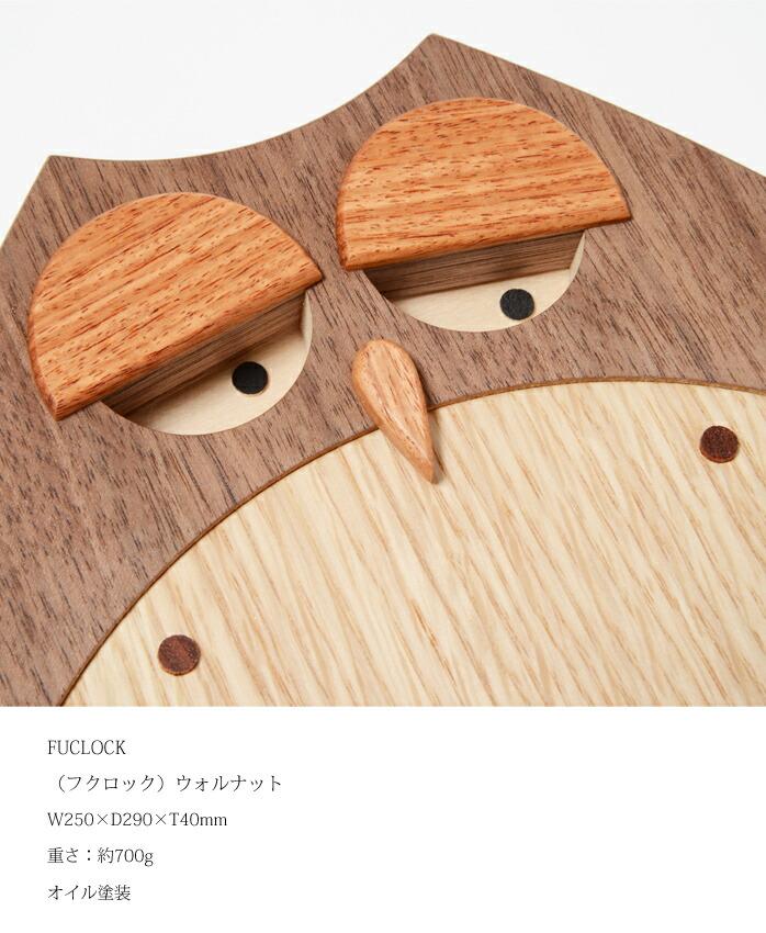 壁掛け 時計 木製 【 ふくろう時計 フクロック 】 ドリィーミーパーソン 旭川クラフト