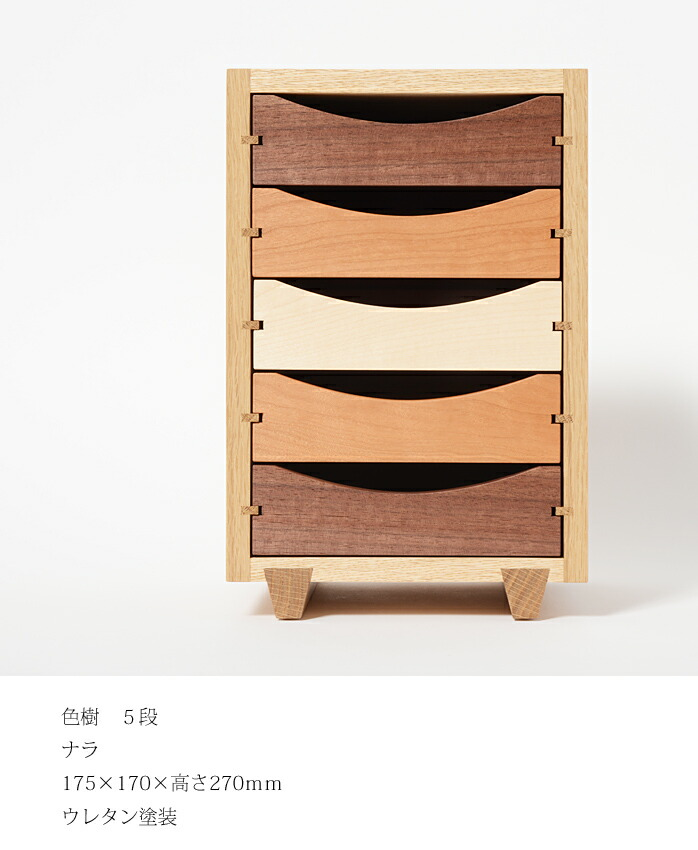 小引き出し 木製 【 色樹 5段 】 ドリィーミーパーソン 旭川クラフト