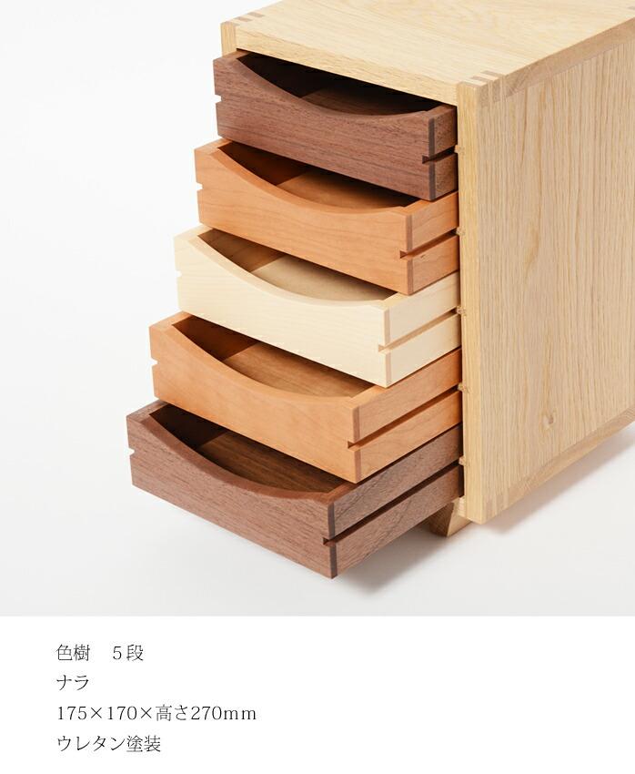 小引き出し 木製 【 色樹 5段 】ドリィーミーパーソン 旭川クラフト