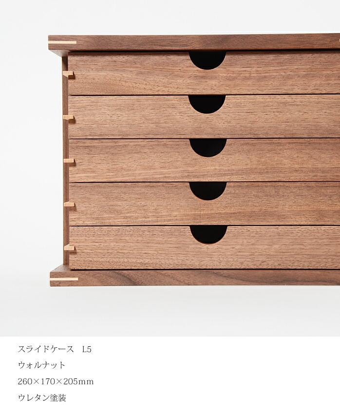 小引出し 木製 【 スライドケース L5 】 ドリィーミーパーソン 旭川クラフト