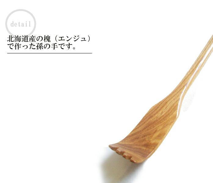 孫の手 木製【匠の手作り 木の 孫の手 】北海道 旭川市 木工芸笹原の 孫の手です