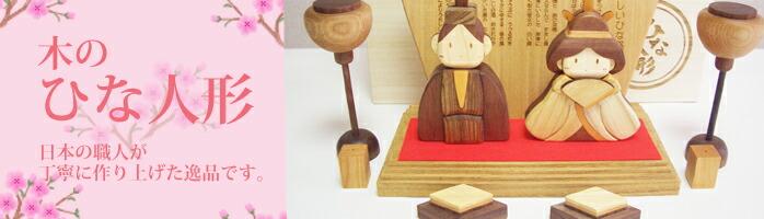 【 木製 ひな人形 DXセット 】