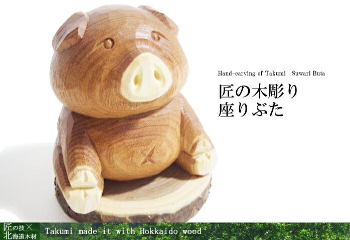 ぶた 木彫り 置物【匠の木彫り 座り ぶた 】 かわいい 豚 の 木彫りです。