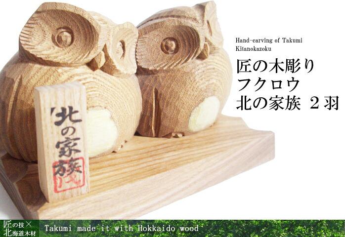 ふくろう 木彫り置物【匠の木彫り 木のフクロウ 北の家族 2羽】