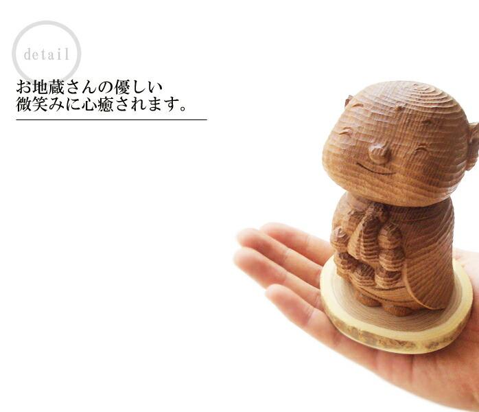 木彫り 地蔵【匠の木彫り 木のお地蔵さん 特彫り】