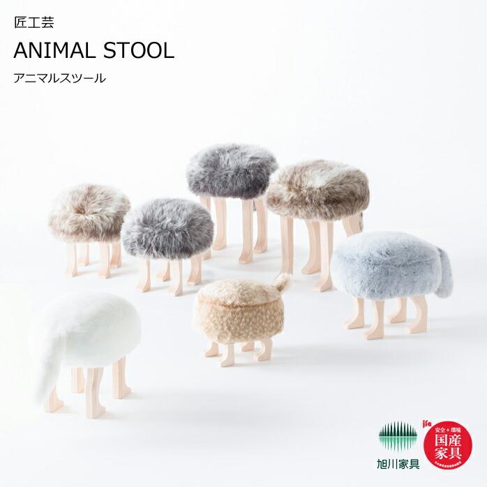 Sサイズ アニマルスツール  ANIMAL STOOL 匠工芸 旭川家具