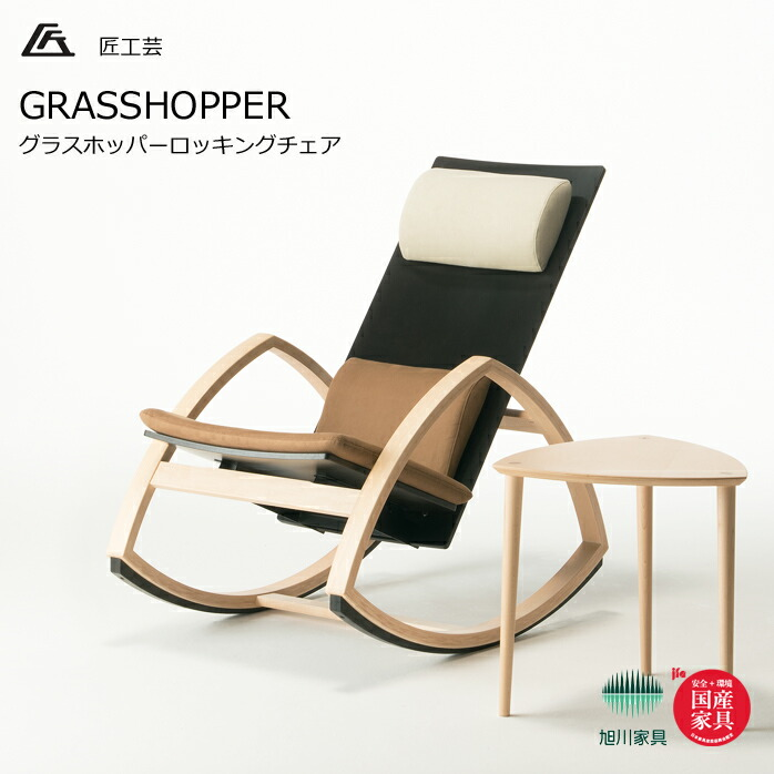 ロッキングチェア 木製 グラスホッパー ロッキングチェア  GRASSHOPPER 匠工芸 旭川家具 日本製家具