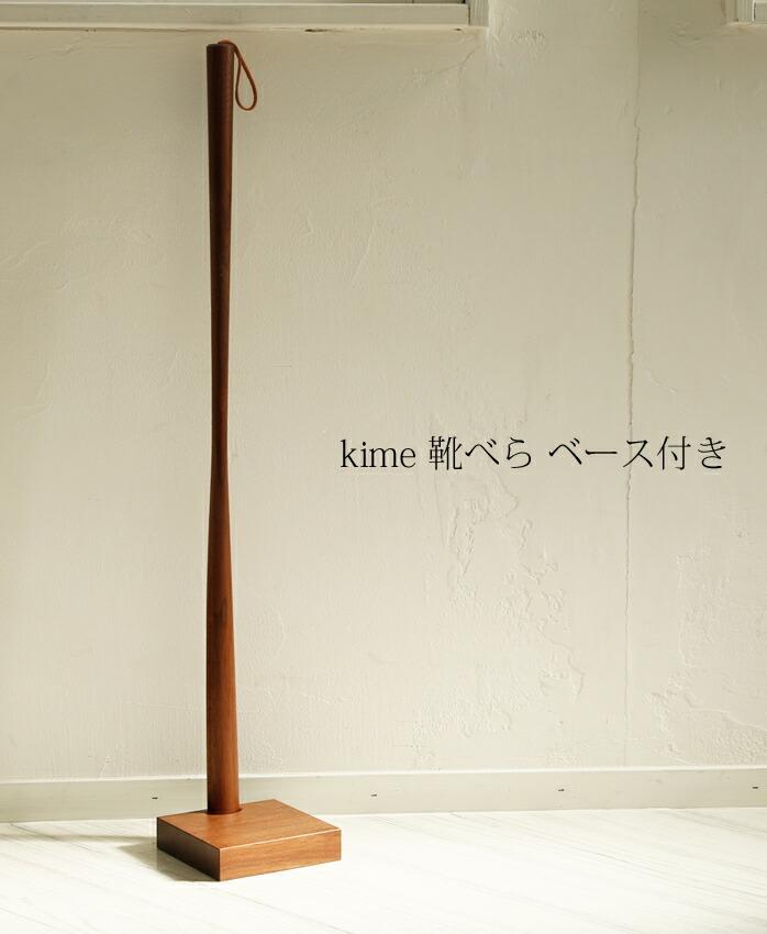 靴べら 木製【 kime 靴べら ベース付き】kime(きめ)旭川クラフト