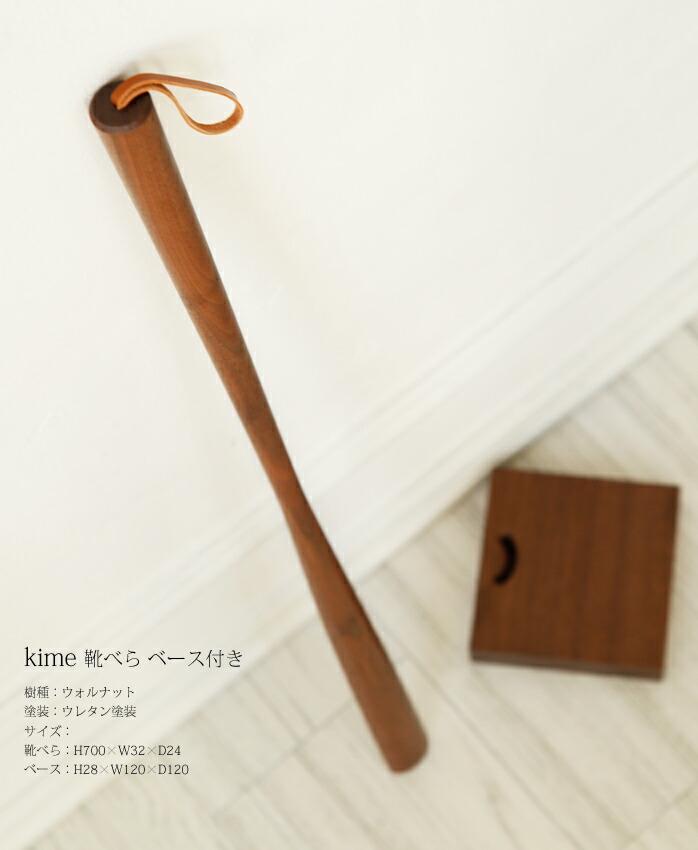 靴べら 木製 【 kime 靴べら  ベース付き】 kime ( きめ ) 旭川クラフト