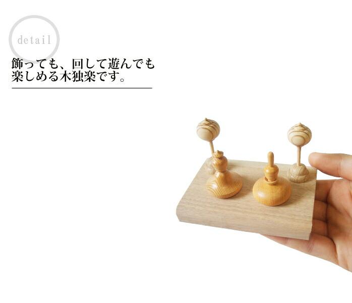 お雛様 木製 【匠の 独楽 (こま) お雛様 の 独楽 ぼんぼり付き】 お雛様 の形をした飾り独楽です
