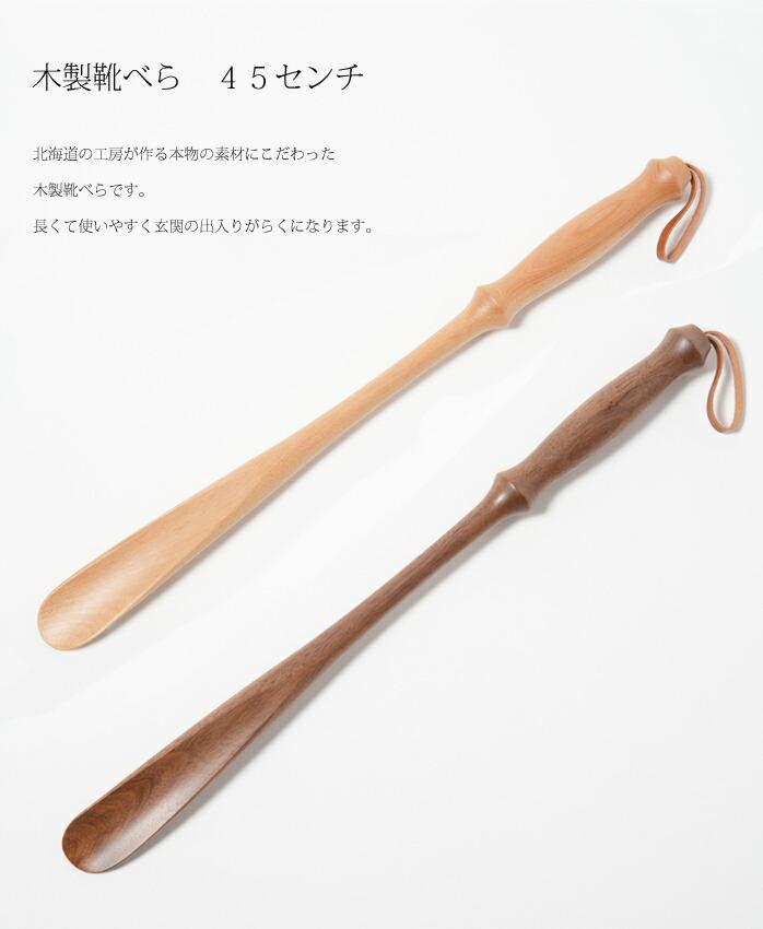 靴べら 木製 【木製 靴べら 45cm 】 旭川クラフト 木地のかみむら おしゃれな 靴べら
