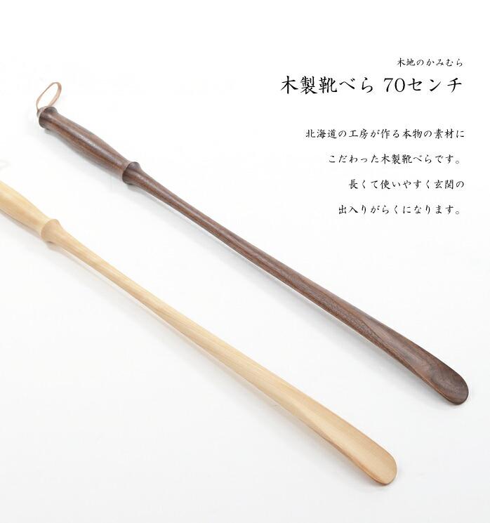 靴べら 木製 ロング 【木製 靴べら70cm 】 旭川クラフト 木地のかみむら 使い