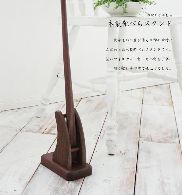 靴べら スタンド 木製   【木製 靴べら スタンド 】 旭川クラフト 木地のかみむら おしゃれな 靴べらスタンド です