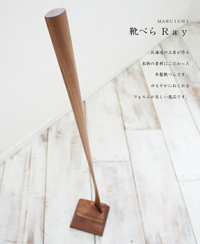 靴べら 木製 【靴べら Ray( レイ )  】 MARUICHI  旭川クラフト