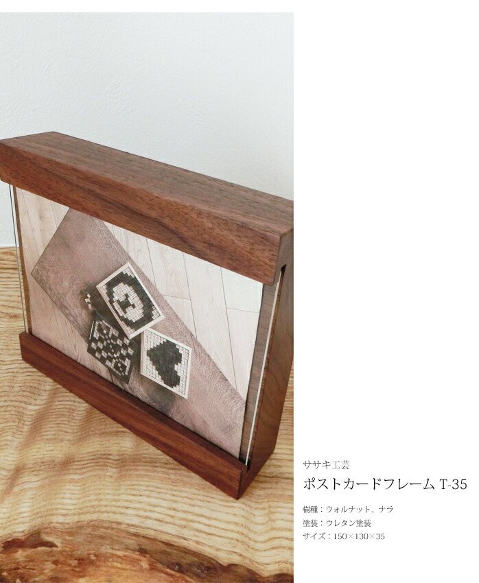 ポストカードフレーム木製【フォトフレームT35】ササキ工芸旭川クラフト