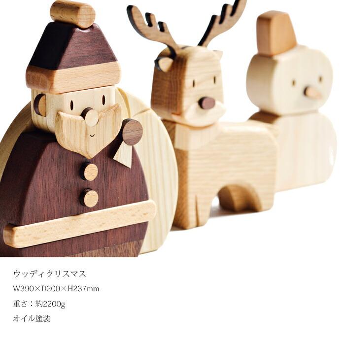 クリスマス 木製 【 ウッディクリスマス 】 木 の クリスマス です。 ササキ工芸 旭川 クラフト