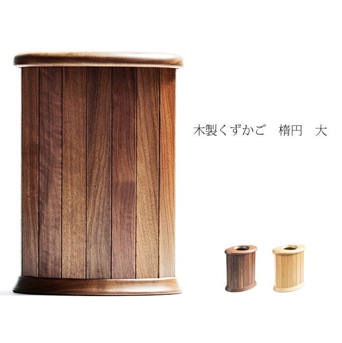 木製 くずかご ダストボックス 【 木製 くずかご 楕円 大 】 お しゃれ な 木製 ゴミ箱です。 ササキ工芸 旭川 クラフト