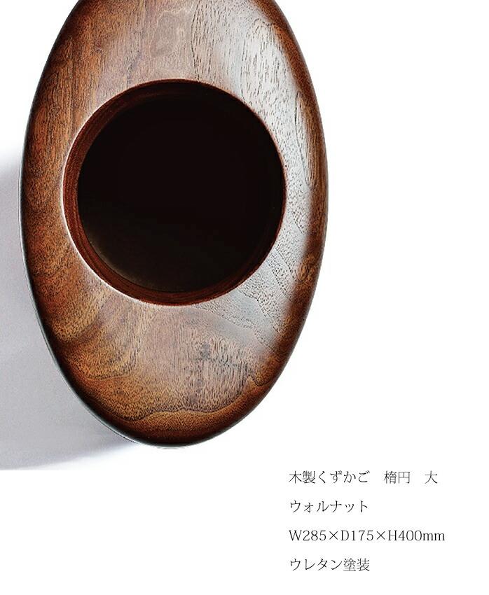 木製 くずかご ダストボックス 【 木製 くずかご 楕円 大 】 お しゃれ な 木製 くずかごです。 ササキ工芸 旭川 クラフト