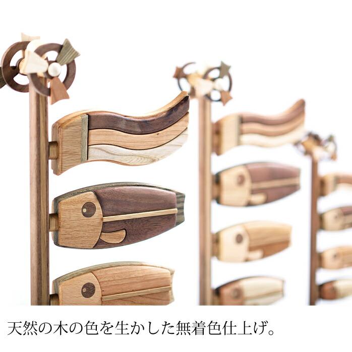 鯉のぼり 木製 【 木製 鯉のぼり 小 喜 】 木 の こいのぼり です。 ササキ工芸 旭川 クラフト