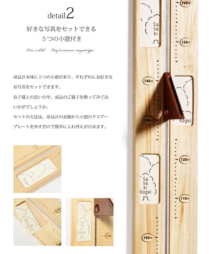 身長計 木製【のびのび 身長計】 出産祝い にお勧め! 木製 身長計 ササキ工芸 旭川 クラフト