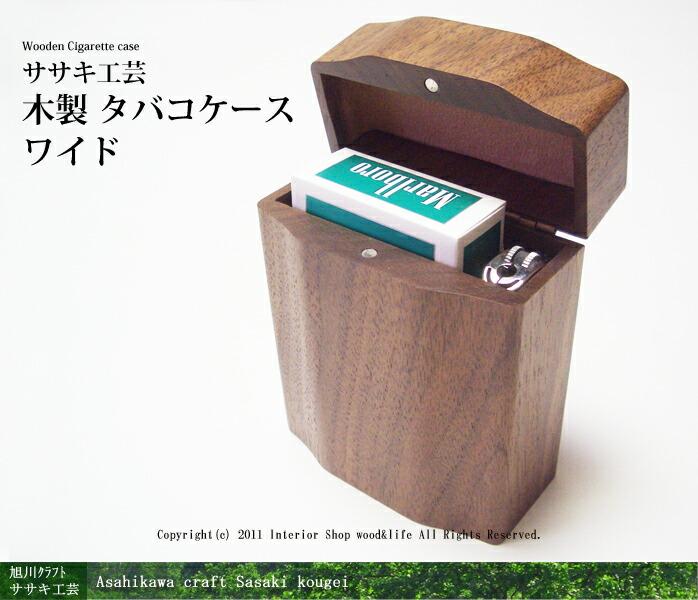煙草 ( タバコ ) ケース 木製  【 木製 タバコケース ワイド 】 タバコの箱とライターごと収納できる 木製 煙草入れ です。 ササキ工芸 旭川 クラフト